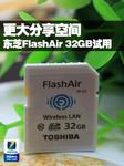更大分享空间 东芝FlashAir 32GB试用