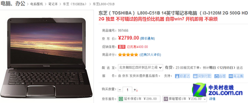7670M独显 东芝L800京东限量仅2799元