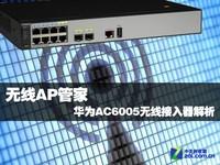 无线AP管家 华为AC6005无线接入器解析