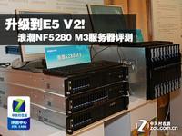 升级到E5 V2!浪潮NF5280 M3服务器评测