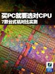买PC就要选对CPU 7款台式机对比实测