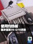 使用均热板 酷冷至尊V8 GTS散热器评测