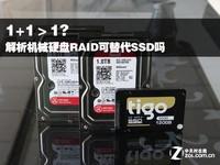 1+1>1? 解析机械硬盘RAID可替代SSD吗