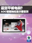 逼宫平板电脑?AOC智能触控显示器首测