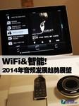 WiFi&智能! 2014年音频发展趋势展望