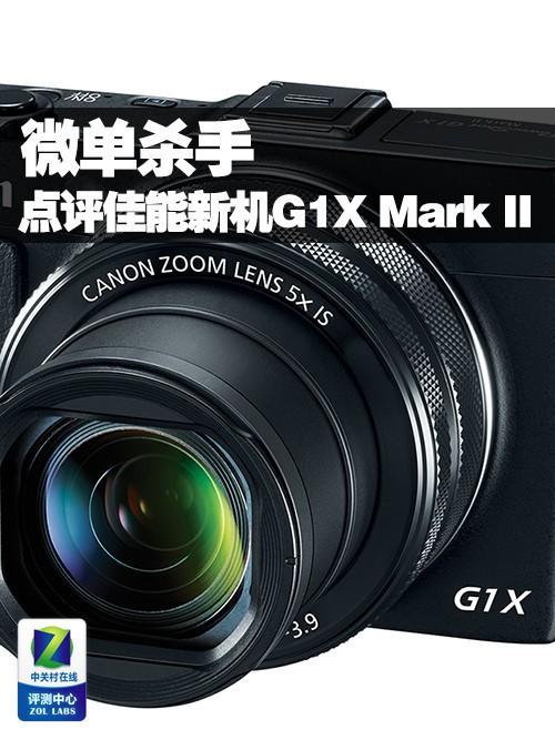 微单杀手 点评佳能大底名门棋牌G1X Mark II