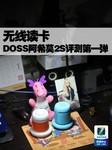 无线读卡 DOSS阿希莫2S长期评测第一弹