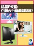 机皇PK堂:广视角内斗谁是最后的赢家?