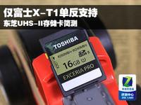 仅富士X-T1支持 东芝UHS-II存储卡简测