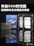 来自SSD的性能 深度解析混合硬盘的诱惑