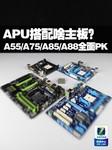 APU配啥主板?A55/A75/A85/A88全面对比