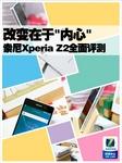 """改变在于""""内心"""" 索尼Xperia Z2全面评测"""