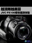 越清晰越美丽 JVC PX100带来超清体验