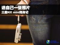 送自己一张照片 三星NX mini随身记
