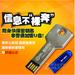 隐身侠加密钥匙U盘(16G/银色)