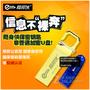 隐身侠加密U盘(双钥配备/8G)