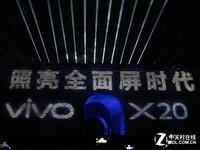 vivo X20(全网通)发布会回顾2