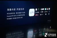 华为VR2