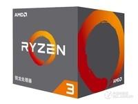 AMD Ryzen 3 2200G APU盒装台式机电脑四核处理器电脑主机集成APU