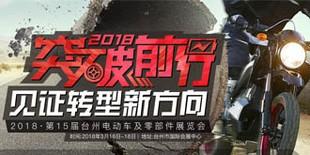 突破前行·见证转型新方向-2018·第15届台州电动车及零部件展览会