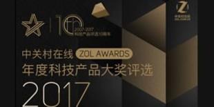 2017中关村在线年度科技产品大奖评选-年度产业推动