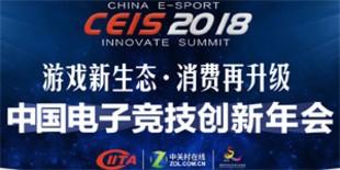 游戏新生态 消费再升级 2018中国电子信息博览会