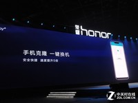 荣耀Play(6GB RAM/全网通)发布会回顾7