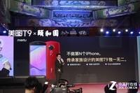 美图T9(4GB RAM/全网通)发布会回顾2