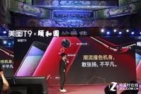 美图T9(4GB RAM/全网通)发布会回顾5