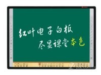 红叶 RLI-8201B 电子白板南宁本地出售