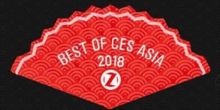 CES Asia2018亚洲消费电子展最佳产品评选_提名产品