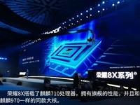 荣耀8X(6GB RAM/全网通)发布会回顾5