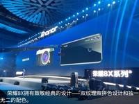 荣耀8X Max(4GB RAM/全网通)发布会回顾1