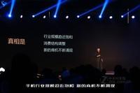 8848 钛金手机M5(巅峰版/全网通)发布会回顾2