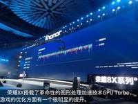 荣耀8X Max(4GB RAM/全网通)发布会回顾7