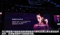 華為nova 3(全網通)發布會回顧7