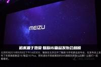 魅族16th(8GB RAM/全网通)发布会回顾0