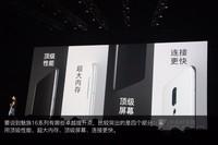 魅族16th(8GB RAM/全网通)发布会回顾6