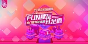 【Chinajoy】2018ChinaJoy中国国际数码互动娱乐展览会