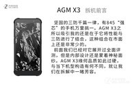 AGM X3(6GB RAM/全网通)专业拆机1