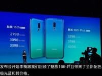 魅族X8(4GB RAM/全网通)发布会回顾0