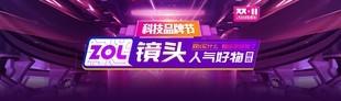 2018-11-11人气好物榜-PC