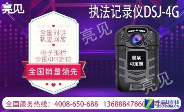 亮见4G智能执法记录仪,售价3980——热卖中