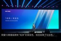 荣耀10青春版(4GB RAM/全网通)发布会回顾5