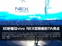 vivo NEX雙屏版(10GB RAM/全網通)發布會回顧0