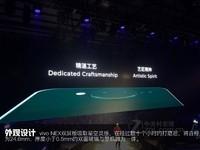 vivo NEX雙屏版(10GB RAM/全網通)發布會回顧4