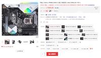 搭9700K更超值!华硕Z390-A主板双.11火爆预售