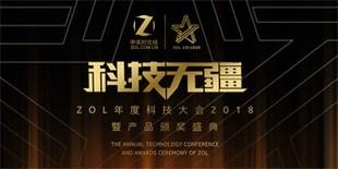 科技无疆---ZOL年度科技大会2018暨产品颁奖盛典