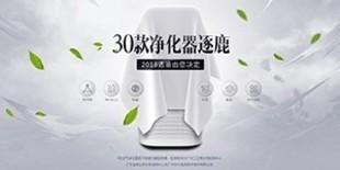 看数据 选产品 30款主流空气净化器你选谁?