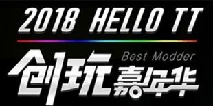 2018 HELLO TT  Best Modder创玩嘉年华